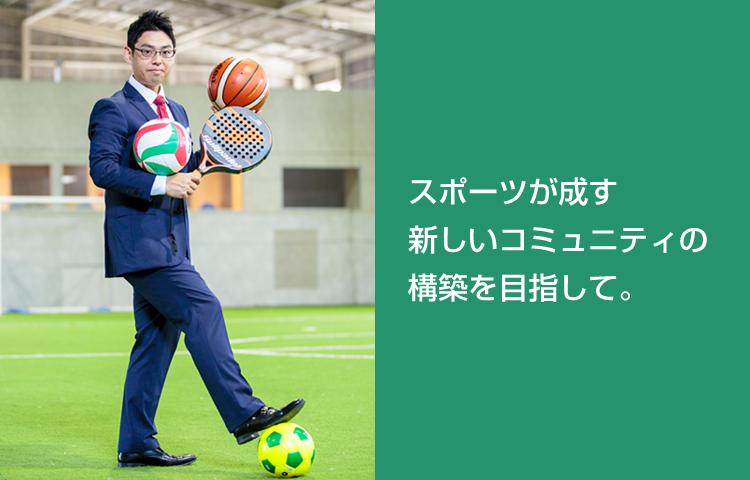 スポーツが成す新しいコミュニティの構築を目指して。